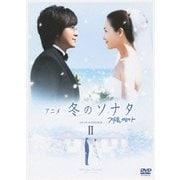 アニメ 冬のソナタ スタンダード DVD BOX Ⅱ