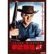 拳銃無宿 Vol.1