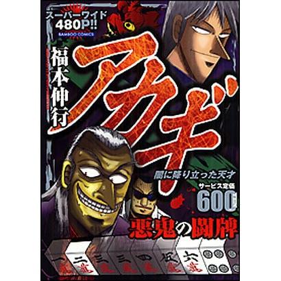アカギ悪鬼の闘牌(バンブー・コミックス) [コミック]