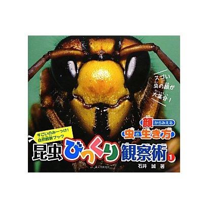 昆虫びっくり観察術〈1〉顔からみえる虫の生き方(すごいのみーっけ!自然観察ブック) [図鑑]