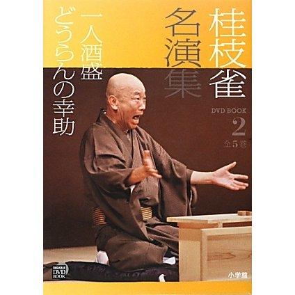 桂枝雀名演集〈第2巻〉一人酒盛・どうらんの幸助(小学館DVD BOOK)