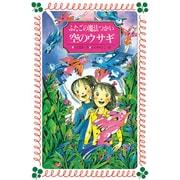 ふたごの魔法つかい空のウサギ(フォア文庫) [新書]