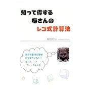 知って得する梅さんのレゴ式計算法 [単行本]