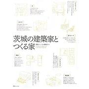 茨城の建築家とつくる家 [単行本]