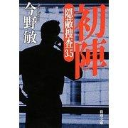 初陣―隠蔽捜査〈3.5〉(新潮文庫) [文庫]