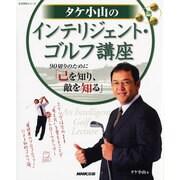 タケ小山のインテリジェント・ゴルフ講座-90切りのために「己を知り、敵を知る」(生活実用シリーズ) [ムックその他]