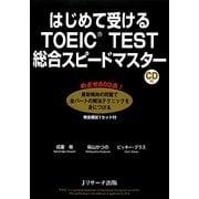 はじめて受けるTOEIC TEST総合スピードマスター [単行本]