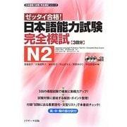 ゼッタイ合格!日本語能力試験完全模試N2(日本語能力試験完全模試シリーズ) [単行本]
