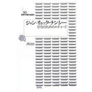 ジャン=リュック・ナンシー―分有のためのエチュード(哲学の現代を読む〈10〉) [単行本]