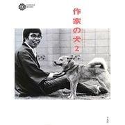 作家の犬〈2〉(コロナ・ブックス) [単行本]