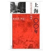 上海一〇〇年―日中文化交流の場所(トポス) [単行本]