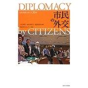 市民の外交―先住民族と歩んだ30年 [単行本]