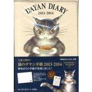 猫のダヤン手帳 2013-2014 [ムックその他]