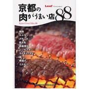 京都の肉がうまい店88(Leaf MOOK) [ムックその他]