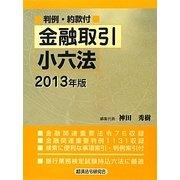 金融取引小六法〈2013年版〉―判例・約款付 [事典辞典]