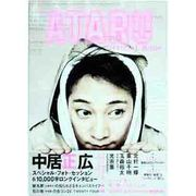 ATARU OFFICIAL BOOK-日曜劇場(TOKYO NEWS MOOK 306号) [ムックその他]
