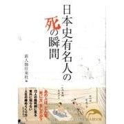 日本史有名人の死の瞬間(新人物文庫 し 1-1) [文庫]