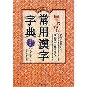早わかり常用漢字字典―改定対応版 [事典辞典]