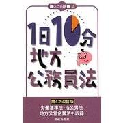 1日10分地方公務員法 第4次改訂版 (買いたい新書〈4〉) [新書]