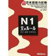 実力アップ!日本語能力試験N1「文のルール」―文字・語彙・文法 [単行本]