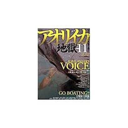 アオリイカ地獄 11 (2012)(別冊つり人 Vol. 320) [ムックその他]