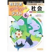 日文版 小学社会 6 わかるわかるテスト [全集叢書]