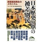 日本歴史の中の被差別民―部落差別発生のメカニズム(新人物文庫) [文庫]