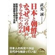 日本と朝鮮はなぜ一つの国にならなかったのか―聖徳太子の野望と加耶諸国をめぐる謎(新人物文庫) [文庫]