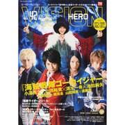 ヒーローヴィジョン VOL.42 (2011)(TOKYO NEWS MOOK 261号) [ムックその他]