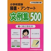小学生受験願書・アンケート文例集500 [単行本]