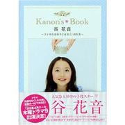 Kanon's Book-ステキな女の子になる51の方法(TOKYO NEWS MOOK 283号) [ムックその他]