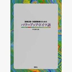パワ-アップ・ドイツ語 [単行本]