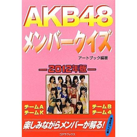 AKB48メンバークイズ〈2012年版〉 [単行本]