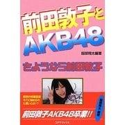 前田敦子とAKB48―さようなら前田敦子 [単行本]