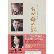 わが母の記-オフィシャルフィルム読本(TOKYO NEWS MOOK 294号) [ムックその他]