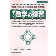 数学の復習 中2 [全集叢書]