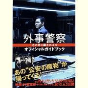外事警察その男に騙されるなオフィシャルガイドブック(TOKYO NEWS MOOK 298号) [ムックその他]