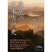 争乱の日本古代史(新人物文庫) [文庫]
