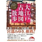 大江戸古地図散歩(新人物文庫) [文庫]