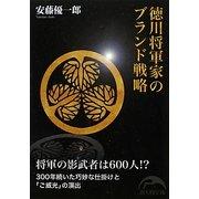 徳川将軍家のブランド戦略(新人物文庫) [文庫]