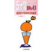 5分間トレーニング漢字 上 小学3年 [全集叢書]