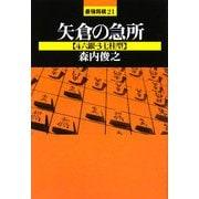 矢倉の急所―4六銀・3七桂型(最強将棋21) [全集叢書]