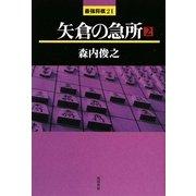 矢倉の急所〈2〉(最強将棋21) [全集叢書]