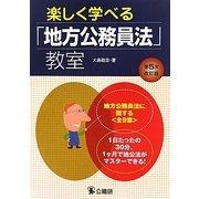 楽しく学べる「地方公務員法」教室 第5次改訂版 [単行本]