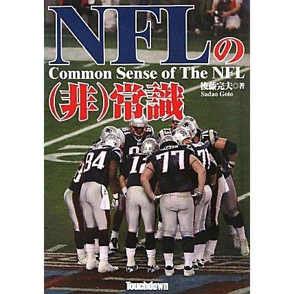 ヨドバシ.com - NFLの(非)常識―...