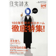 住宅読本-HOUSE STYLE BOOK(Leaf MOOK) [ムックその他]