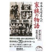 日本史有名人の家族の物語(新人物文庫) [文庫]