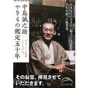 中島誠之助 やきもの鑑定五十年(新人物文庫) [文庫]