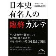 日本史有名人の臨終カルテ(新人物文庫) [文庫]