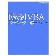 Excel VBAベーシック 第4版 (VBAエキスパート公式テキスト) [単行本]